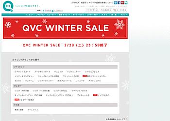 【QVC】WINTER SALEがついにラストに突入!、欲しかったアイテムゲットのチャンス!!