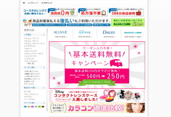 【コースタルレンズ】クーポン入力不要!基本送料250円が今だけ無料!