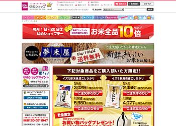 【ゆめショップ】こしひかり、夢の華など人気の銘柄米を特別プライスでご奉仕。さらにポイント10倍。