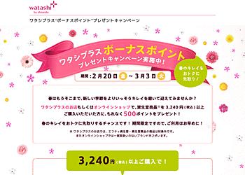 【ワタシプラス】資生堂商品を3,240円以上ご購入の方に、もれなく500ポイントプレゼント!