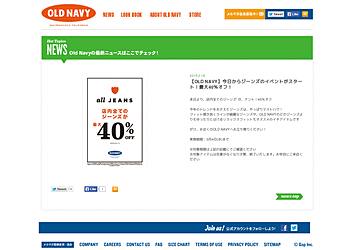 【OLD NAVY】	ジーンズ全品が40%OFF!全国の店舗で実施中!