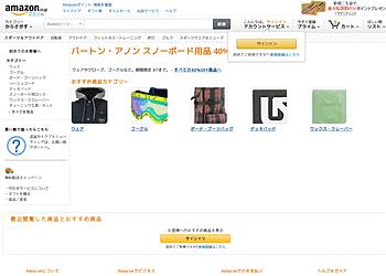 【Amazon.co.jp】バートン・アノン スノーボード用品が期間限定で40%OFF!