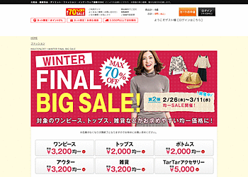 【DHC】WINTER FINAL BIG SALE、ワンピ・トップス・雑貨などがMAX70%Offで買える!!