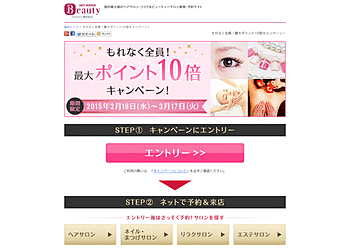 【ホットペッパービューティー】エントリーの上、掲載されているサロンをネット予約し来店するともれなく全員!最大ポイント10倍キャンペーン!
