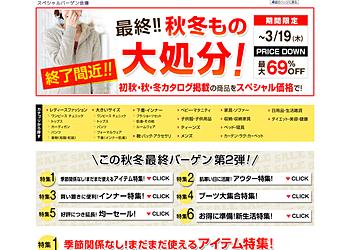 【ニッセン】秋冬物大処分!最大69%オフ!初秋・秋・冬カタログ掲載商品をスペシャル価格で!