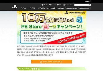 【プレイステーション オフィシャルサイト】PS Storeでお買い物をした方の中から抽選で、合計10万名様にプレゼントが当たります!
