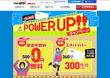 【イモトのWiFi】海外WiFiオプション「エネハイパー」が60円/日引き! さらに今なら受渡手数料も無料!