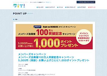 【ライトオン】メンバーズキャンペーン、会員100万人突破記念、5,000円毎に1,000ポイント