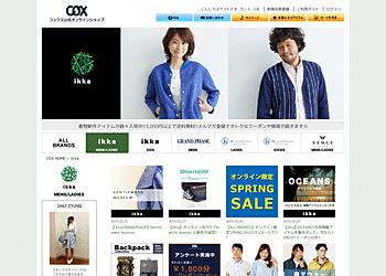 【コックス公式オンラインショップ】オンライン限定SPRING SALE!!