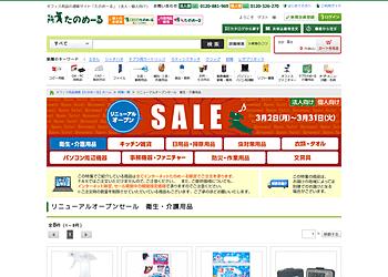 【たのめーる】リニューアルオープンセール!インターネットたのめーる限定の注文対象!