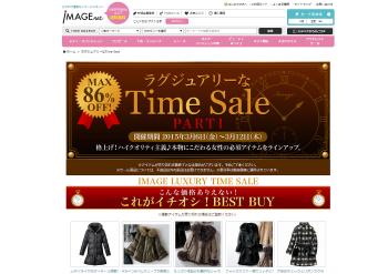 【イマージュネット】ラグジュアリーなTime Sale PART1、必須アイテムがMAX86%OFF!