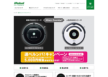 【iRobot】自律型掃除機「ルンバ」を買って5000円相当以上のプレゼントやカタログギフトを選べます!