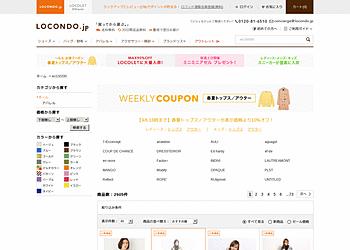 【LOCONDO】お得クーポン 春夏トップス/アウターが表示価格より10%オフ!