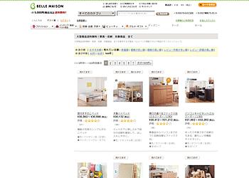 【ベルメゾンネット】新生活を応援!家具・収納アイテムご購入時にかかる「大型商品送料」が今だけ無料!