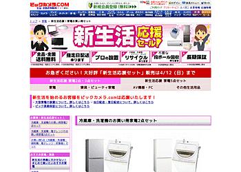 【ビックカメラ.com】新生活応援セール!冷蔵庫・洗濯機・電子レンジ等の家電お買い得セットの販売中!