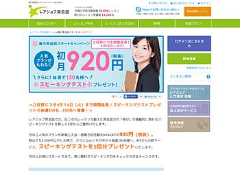 【レアジョブ】オンライン英会話の人気プランがもれなく、初月最大84%OFFの920円!