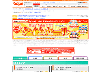【じゃらんnet】JAL+じゃらんパック 航空券+宿のお得ツアー タイムセール
