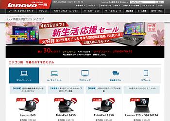 【レノボジャパン】新生活応援セール 米沢生産モデルも今なら期間限定価格でお買い得!