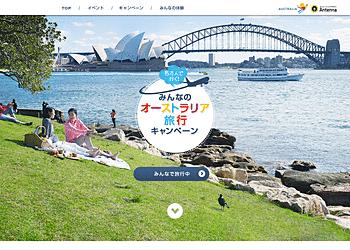 【AUSTRALIA.COM】「15万人で行く!みんなのオーストラリア旅行」キャンペーン
