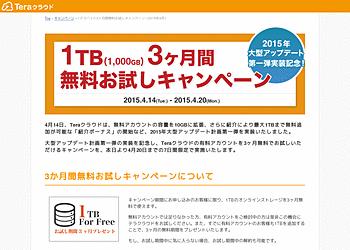 【Teraクラウド】テラクラウドのアカウントをお持ちのすべてのお客様に対して、テラクラウド1テラバイトが3ヶ月無料で使用できるお試しキャンペーン