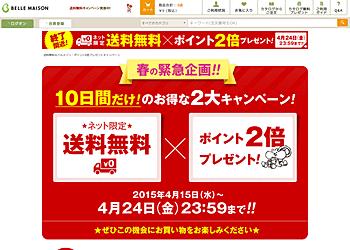 【ベルメゾン】期間中、1回のお買い物が5000円未満でも送料無料!期間中、ポイント2倍