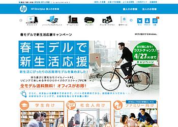 【日本HP】春モデルで新生活応援キャンペーン 全モデル送料無料! オフィスがお得!