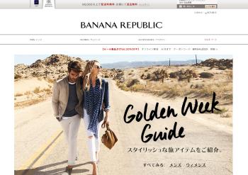 【Banana Republic】服・アクセサリー セール商品がさらに20%OFF!クーポンコード配信中!