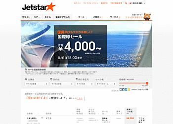 【ジェットスター】いつもより、さらにお得な価格で購入できるセール情報・航空券・飛行機予約をご案内しています。