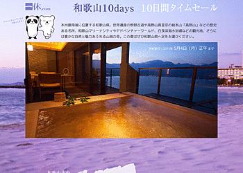 【一休.com】和歌山のホテル・旅館のタイムセールを実施中です!