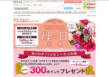 【セシール】母の日・父の日ギフトを合計5,000円以上お買い上げで、もれなく300ポイントをプレゼント!