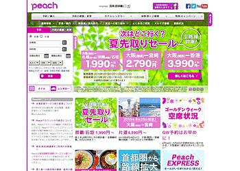【Peach】大阪(関西)-札幌(新千歳)ほか、全路線対象、次はどこ行く?夏先取りセール!