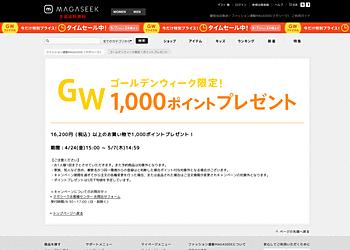 【MAGASEEK】GW限定、16,200円(税込)以上のお買い物で1,000ポイントプレゼント!