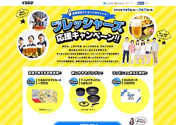 【ぐるなび】豪華賞品プレゼントのチャンス!フレッシャーズ応援キャンペーン