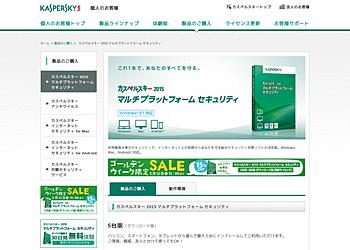 【カスペルスキー】GW限定セ-ル、カスペルスキー 2015年版(2年版・3年版)が15%で購入できるチャンス!!