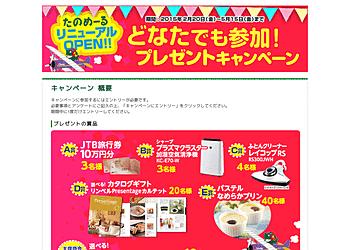 【たのめーる】JTB旅行券10万円分をはじめ布団クリーナーレイコップなど合計80名様にプレゼント