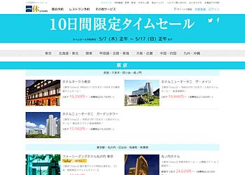 【一休.com】10日間限定タイムセール 5/7(木)正午 ~ 5/17(日)正午 まで