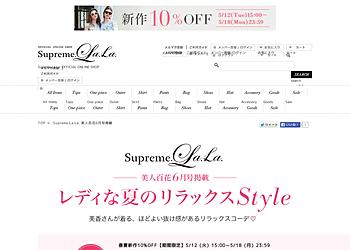 【Supreme La.La.】レディな夏のリラックスStyle 10%OFF!!
