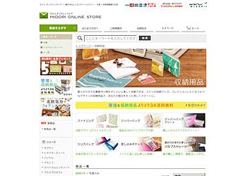 【ミドリ オンラインストア】整理・収納用品を3点以上購入すると、送料無料!