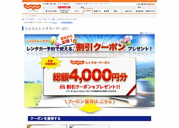 【じゃらんnet】先着枚数限定 レンタカー予約で使える総額4,000円分割引クーポン