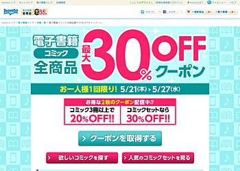 【honto】電子書籍 クーポン利用でコミック全商品最大30%OFF!