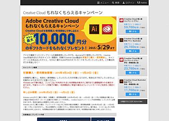 【Adobe】Creative Cloudを新規購入・使用開始して申し込むと、最大1万円分のギフトカードが貰える
