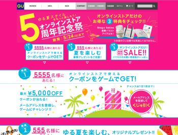【GUオンラインストア】5周年記念祭、数量限定セールでお買い得価格でお買い物!!