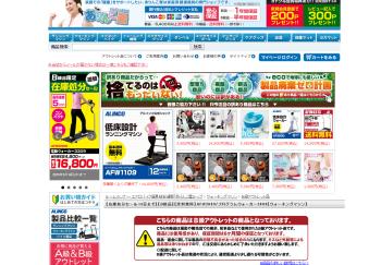 【ありんこ屋】AFW2009/プログラムウォーカー2009などB級品限定在庫処分セール!