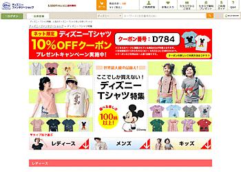 【ベルメゾンネット】ネット限定!ディズニーTシャツ【10%OFFクーポンプレゼント!】
