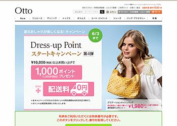 【オットー・オンラインショップ】1万円(税抜)以上購入で送料無料&1,000ポイントプレゼントキャンペーン