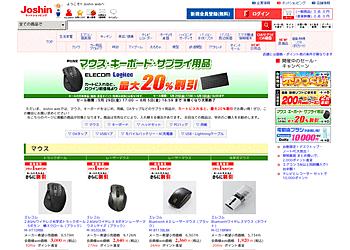 【Joshinネットショッピング】対象のマウス・キーボード・サプライ用品をカートに入れると、最大20%割引になるセールを開催中。