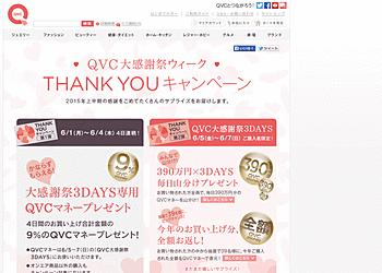 【QVC】大感謝祭ウィーク、THANK YOUキャンペーン、390万円分のQVCマネーを山分け