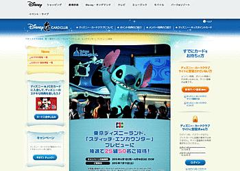 【ディズニー・カードクラブ】お申し込みされた本会員さま家族会員さまの中から抽選で25組50名を東京ディズニーランド「スティッチ・エンカウンター」プレビューにご招待