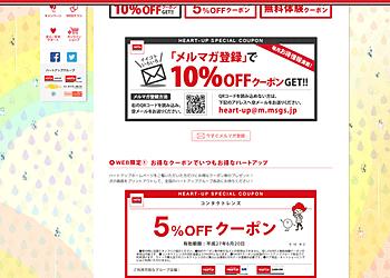 【ハートアップ】お得なコンタクトレンズ5%OFFクーポンと無料体験クーポンを配布