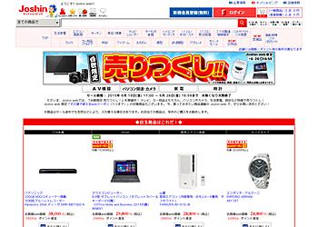 【Joshin web】『台数限定 売りつくし!』 (テレビ、カー用品はもちろん、パソコンやカメラ、生活家電、時計など)